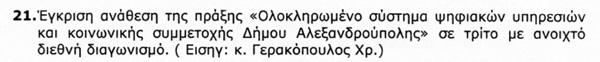 """Θέμα 21 """"Ολοκληρωμένο Σύστημα Ψηφιακών Υπηρεσιών και Κοινωνικής Συμμετοχής Δήμου Αλεξανδρούπολης"""" - Δημοτικό Συμβούλιο 11/7/2014"""