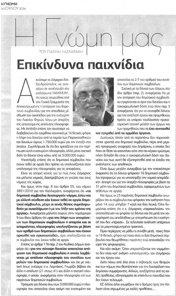 Επικίνδυνα Παιχνίδια [Άρθρο του Γιάννη Λασκαράκη στην εφημερίδα Γνώμη την Τετάρτη 16/7/2014]