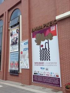 Αφίσσες στην πρόσοψη του δημαρχείου (Πέμπτη 24/7/2014)