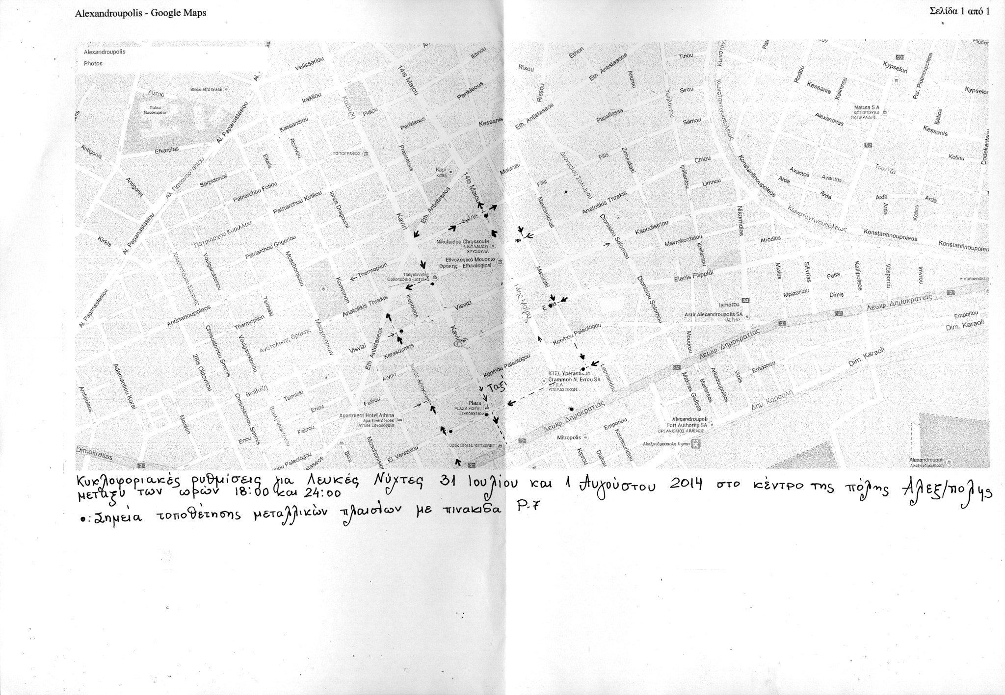 """Κυκλοφοριακές Ρυθμίσεις - """"Λευκές Νύχτες"""" Αλεξανδρούπολης (31/7 & 1/8)"""