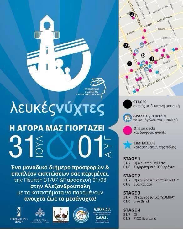 """""""Λευκές Νύχτες"""" Αλεξανδρούπολης (31/7 & 1/8)"""