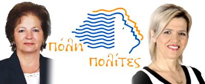 Πρώτη ενδοπαραταξιακή κόντρα κ.κ. Πόντικα-Βρετοπούλου στο συνδυασμό του δημάρχου, Πόλη & Πολίτες (ΔΣ 28/7/2014)