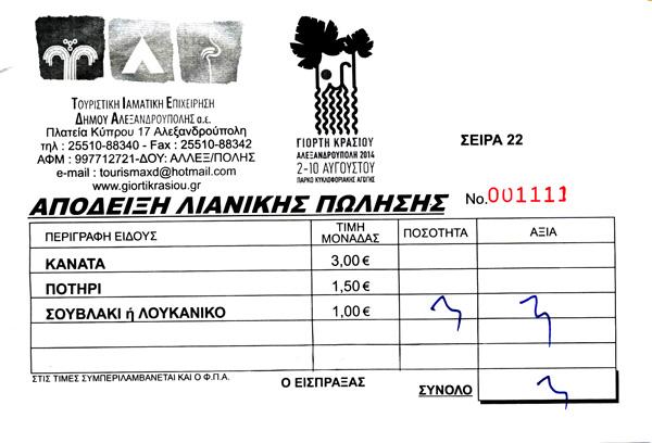 Γιορτή Κρασιού 2014 - Απόδειξη Λιανικής Πώλησης για Σουβλάκια και Λουκάνικα