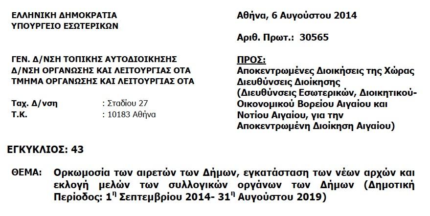 Ορκωμοσία των αιρετών των Δήμων, εγκατάσταση των νέων αρχών και εκλογή μελών των συλλογικών οργάνων των Δήμων (Δημοτική Περίοδος: 1η Σεπτεμβρίου 2014 - 31 η Αυγούστου 2019) (ΑΔΑ: 7Ν27Ν-ΡΒΩ)