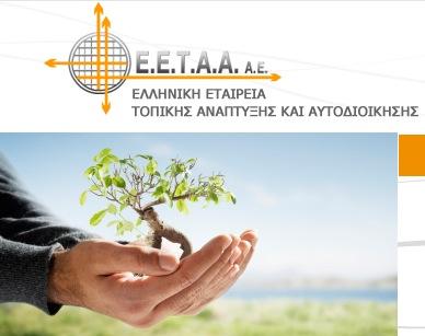 """Ελληνική Εταιρεία Τοπικής Ανάπτυξης και Αυτοδιοίκησης (ΕΕΤΑΑ), Δράση """"Εναρμόνιση Οικογενειακής και Επαγγελματικής ζωής"""""""