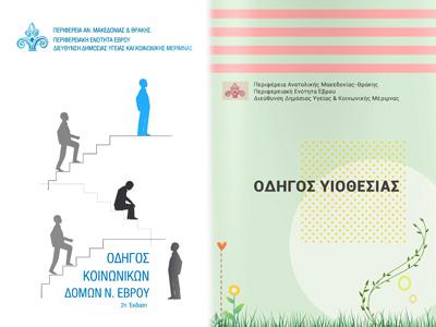 Οδηγοί Υιοθεσίας και Κοινωνικών Δομών ΠΕ Έβρου