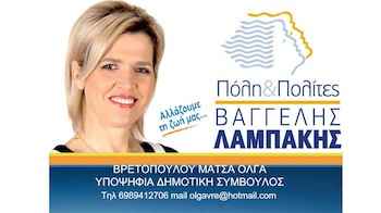 Όλγα Βρετοπούλου, πρόεδρος Δημοτικής Κοινότητας Αλεξανδρούπολης