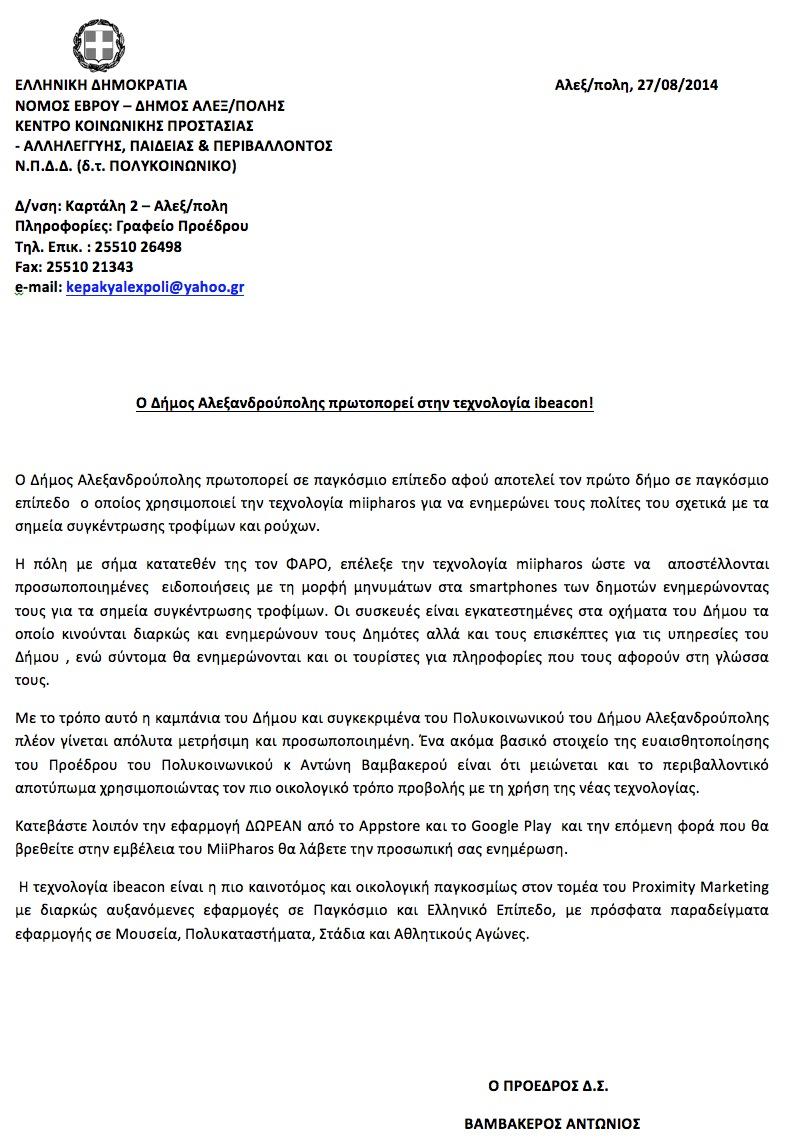iBeacon & miipharos - Δελτίο Τύπου Πολυκοινωνικού Δήμου Αλεξανδρούπολης της 27/08/2014