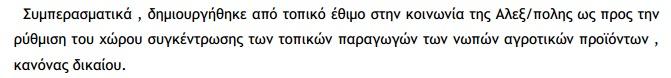 ΑΔΑ 7ΣΝ0ΟΡ1Υ-ΠΞ9 - Παρ.5