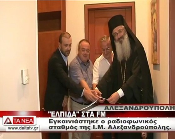Κόβουν την κορφέλα ο κ. Χατζημιχαήλ, ο κ. Καμελίδης και ο κ. Φαραντάτος (Δ/κτης 12ης Μεραρχίας) (Εγκαίνια Ρ/Σ Ελπίδα - Ειδήσεις ΔέλταTV 16/9/2014)