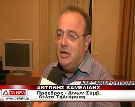 Ο κ. Αντώνης Καμελίδης, πρόεδρος & δ/νων σύμβουλος της Δέλτα (Εγκαίνια Ρ/Σ Ελπίδα - Ειδήσεις ΔέλταTV 16/9/2014)