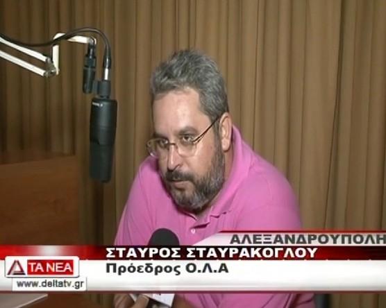 Ο κ. Σταύρος Σταυράκογλου, πρόεδρος του Ο.Λ.Α. (Εγκαίνια Ρ/Σ Ελπίδα - Ειδήσεις ΔέλταTV 16/9/2014)
