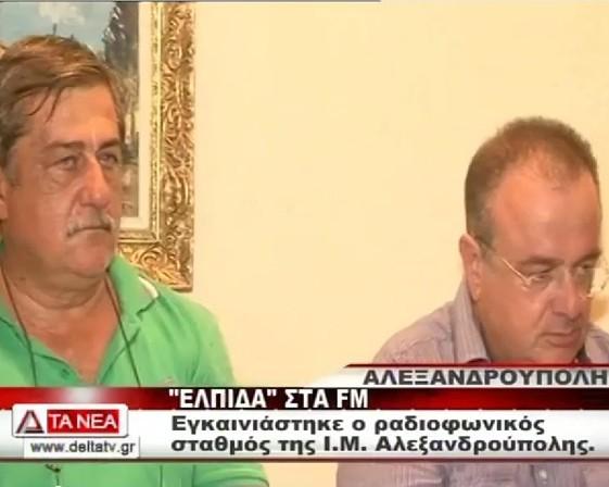 Οι κ.κ. Σάκης Τσαούσης και Αντώνης Καμελίδης (Εγκαίνια Ρ/Σ Ελπίδα - Ειδήσεις ΔέλταTV 16/9/2014)