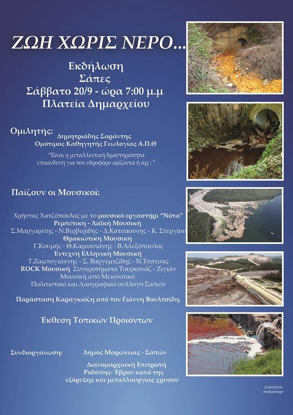 """""""Ζωή χωρίς νερό"""" εκδήλωση κατά των χρυσωρυχείων του Δήμου Σαπών και τις Διανομαρχιακής Επιτροπής Ροδόπης-Έβρου κατά της εξόρυξης και μεταλλουργίας χρυσού, στις Σάπες το Σάββατο 20/9/2014"""