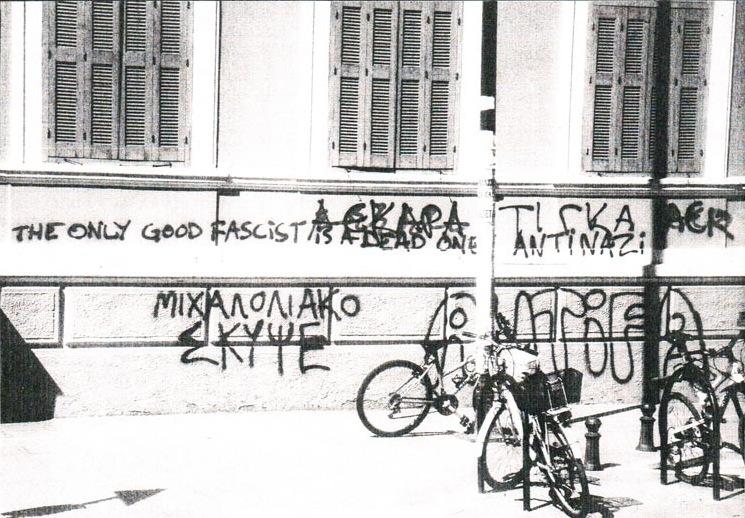 Παραφωνία η ΑΕΚ στα συνθήματα σε τοίχους του αναγνωστηρίου της Ιατρικής Σχολής στο κέντρο της πόλης (εισήγηση κ. Ηλιακόπουλου στη Δημοτική Κοινότητα την 29/09/2014)