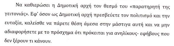 """Πρόταση κ. Ηλία Ηλιακόπουλου για καθιέρωση του θεσμού του """"παρατηρητή της γειτονιάς""""."""