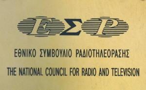 Εθνικό Συμβούλιο Ραδιοτηλεόρασης (Ε.Σ.Ρ.)