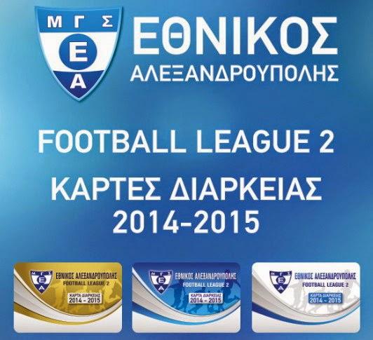 Εθνικός Αλεξανδρούπολης - Εισητήρια διαρκείας Football League 2 2014-2015