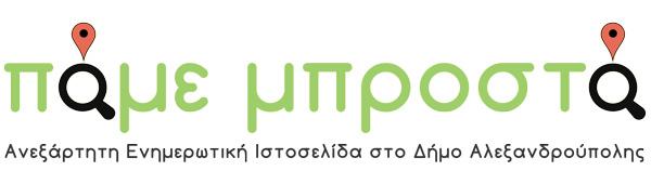 pamemprosta logo 600px