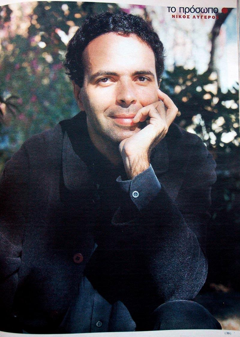 Νίκος Λυγερός, συνέντευξη στο περιοδικό Symbol (8/12/2001)