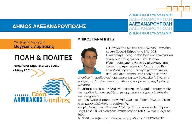 Μπίκος Παναγιώτης, υποψήφιος δημοτικός σύμβουλος Πόλη & Πολίτες (Φυλλάδιο ΤΕΕ για δημοτικές εκλογές 2006)