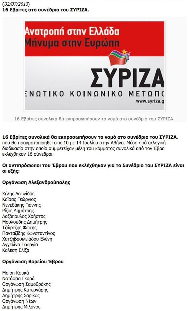 Δεκαέξι Εβρίτες στο συνέδριο του ΣΥΡΙΖΑ (e-evros.gr 2/7/2013)