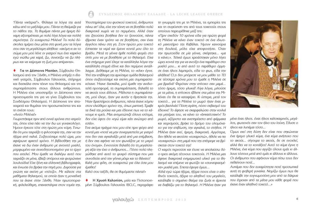 Για τη Μιλένα - Αφιέρωμα στη Μιλένα Ρούζκοβα από το περιοδικό Γαλουχώ του Σεπτέμβρη 2013, τεύχος 15 (https://www.lllgreece.org/galoucho)