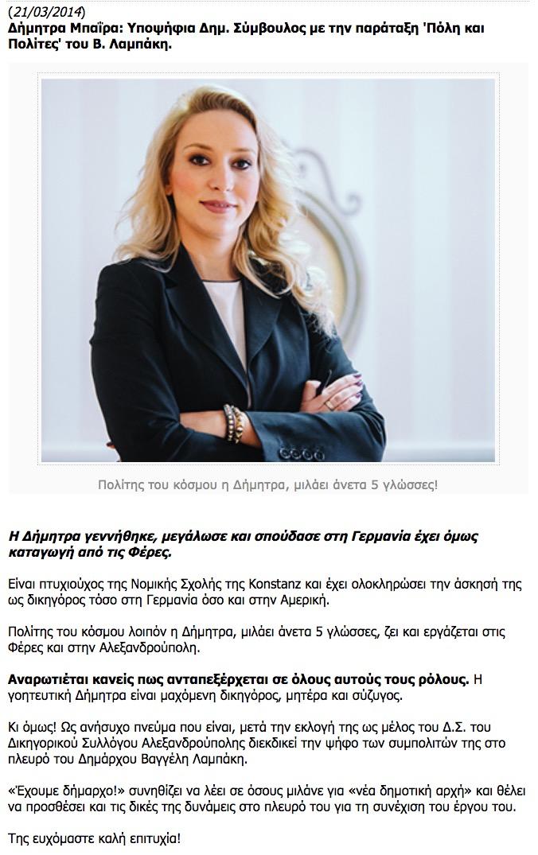 Συνέντευξη-καταχώρηση της υποψηφιότητας της κ. Μπαΐρα στο e-evros.gr