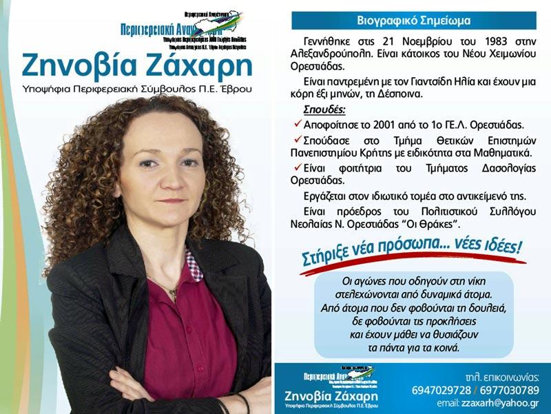 Ζηνοβία Ζάχαρη - Υποψήφια Περιφερειακή Σύμβουλος ΠΕ Έβρου (Μάιος 2014)