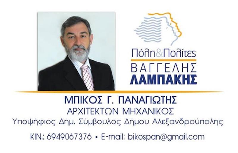 Μπίκος Παναγιώτης, υποψήφιος δημοτικός σύμβουλος Πόλη & Πολίτες (Προφίλ Facebook Παναγιώτη Μπίκου, 28/04/2014)