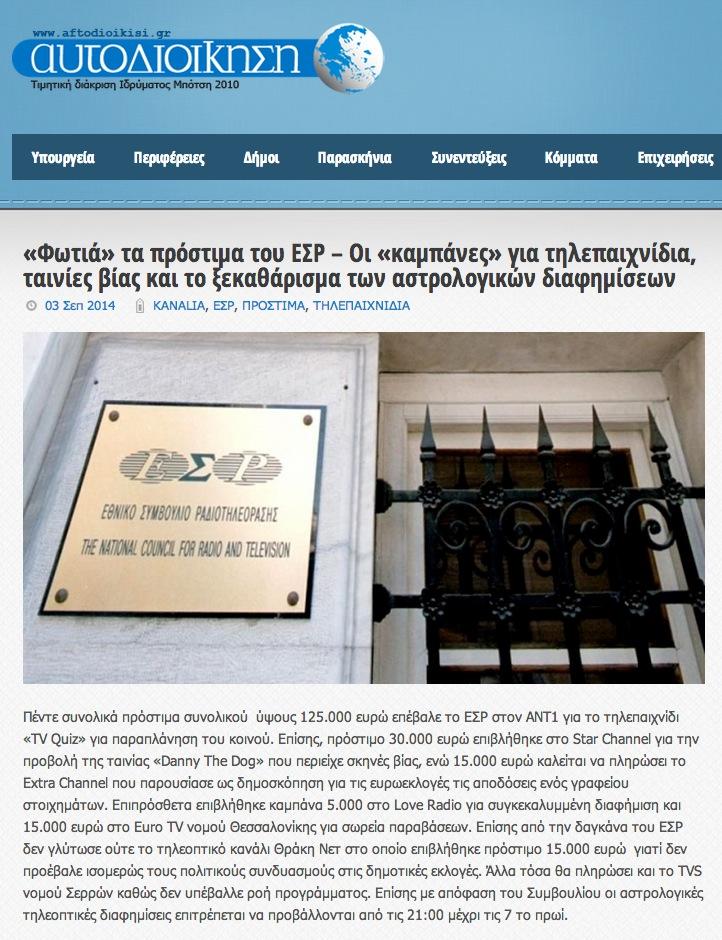 Από την δαγκάνα του ΕΣΡ δεν γλύτωσε ούτε το τηλεοπτικό κανάλι Θράκη Νετ στο οποίο επιβλήθηκε πρόστιμο 15.000 ευρώ  γιατί δεν προέβαλε ισομερώς τους πολιτικούς συνδυασμούς στις δημοτικές εκλογές (aftodioikisi.gr 3/9/2014)