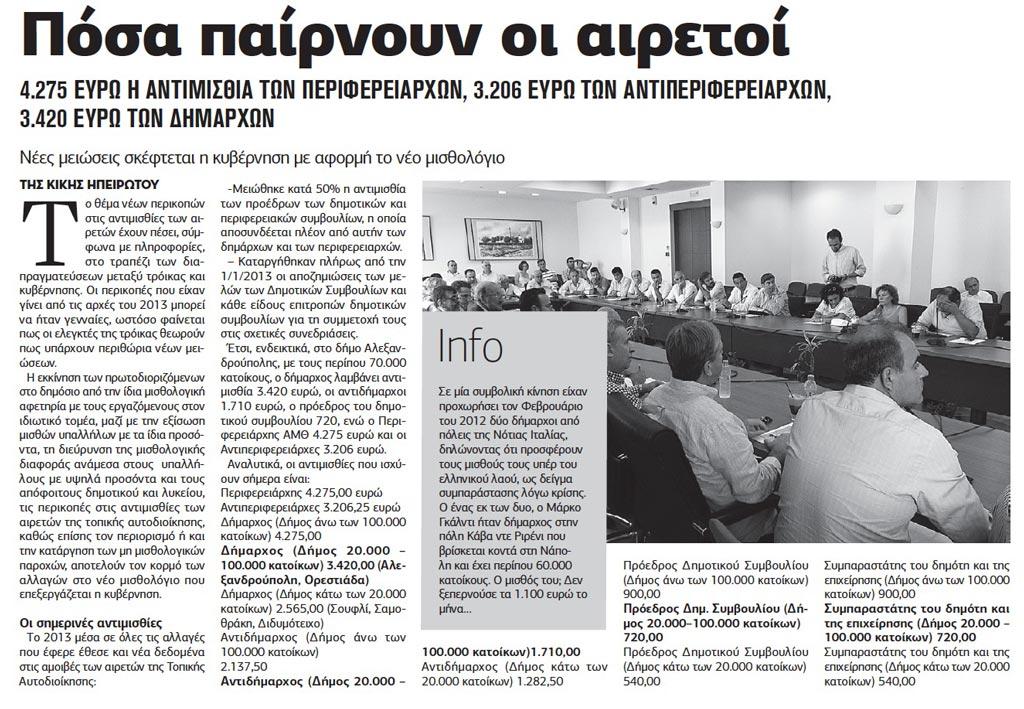"""Εφημερίδα """"Η Γνώμη"""" της Πέμπτης 9/10/2014, άρθρο της Κικής Ηπειρώτου """"Πόσα παίρνουν οι αιρετοί;"""""""