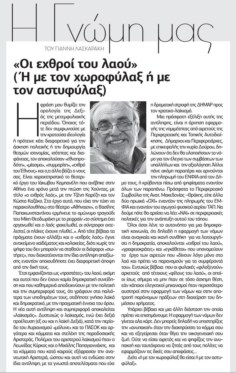 Οι εχθροί του λαού [Άρθρο του Γιάννη Λασκαράκη στην εφημερίδα Γνώμη το Σάββατο  11/10/2014]