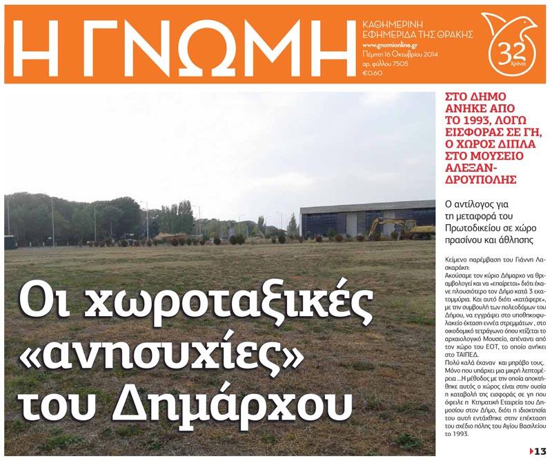 """Οι """"χωροταξικές"""" ανησυχίες του δημάρχου Αλεξανδρούπολης [Άρθρο του Γιάννη Λασκαράκη στην εφημερίδα Γνώμη την Πέμπτη 16/10/2014]"""