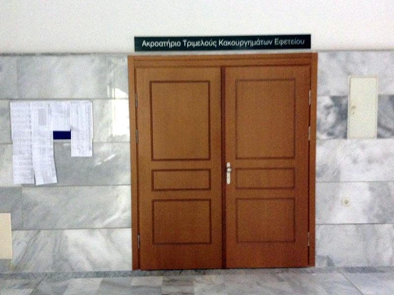Η αίθουσα του Τριμελούς Εφετείου Κακουργημάτων στον 1ο όροφο του δικαστικού μεγάρου Κομοτηνής