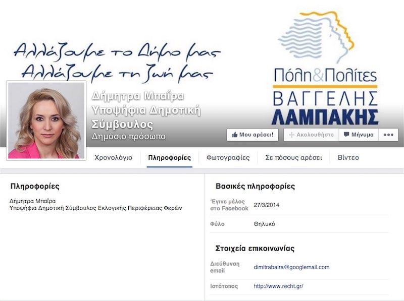Η σελίδα στο Facebook της υποψήφιας δημοτικής συμβούλου κ. Δήμητρας Μπαΐρα στη Δημοτική Ενότητα Φερών με το συνδυασμό Πόλη & Πολίτες