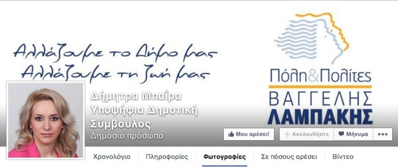 Η σελίδα στο Facebook της υποψήφιας δημοτικής συμβούλου κ. Δήμητρας Μπαϊρα στη Δημοτική Ενότητα Φερών με το συνδυασμό Πόλη & Πολίτες