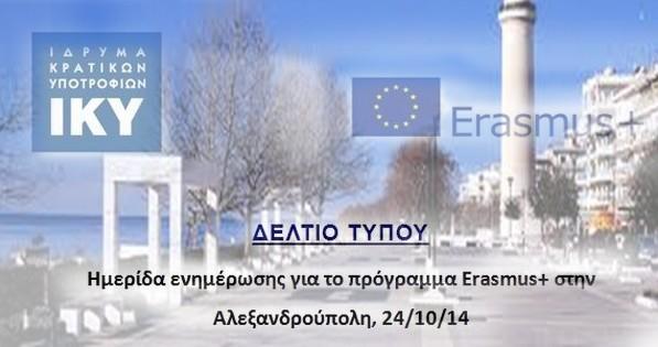 Ημερίδα ενημέρωσης για το πρόγραμμα Erasmus+ στην Αλεξανδρούπολη στις 24/10/2014