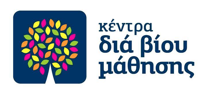 Κέντρο Δια Βίου Μάθησης Δήμου Αλεξανδρούπολης