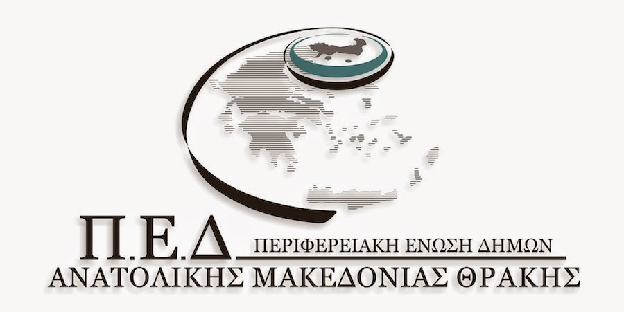 Π.Ε.Δ. Ανατολικής Μακεδονίας - Θράκης