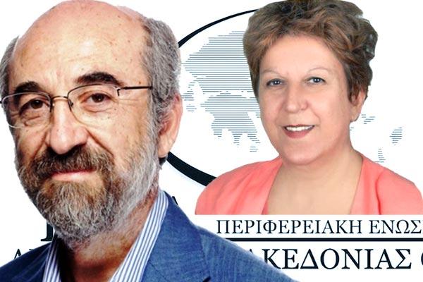 Βαγγέλης Λαμπάκης, πρόεδρος και Δήμητρα Τσανάκα, αντιπρόεδρος ΠΕΔ ΑΜΘ