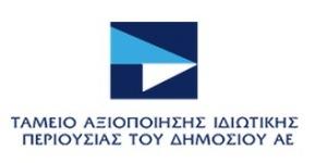 Ταμείο Αξιοποίησης Ιδιωτικής Περιουσίας του Δημοσίου (ΤΑΙΠΕΔ-HRADF)