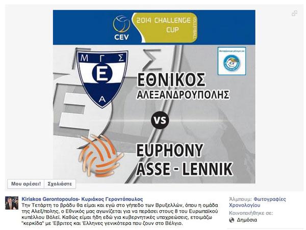Ο Κυριάκος Γεροντόπουλος δηλώνει το παρών στον αγώνα Εθνικός-Λένικ στο Βέλγιο (θα οργάνωνε και κερκίδα, είπε... 21/1/2014)