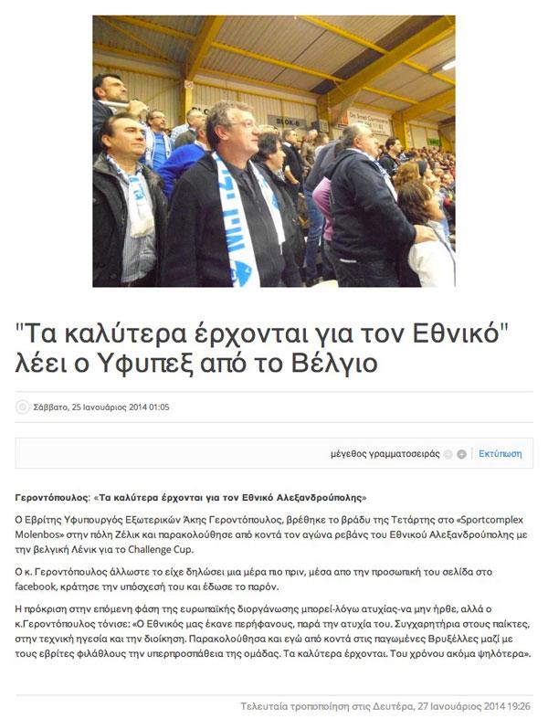 Ο Εβρίτης Υφυπουργός Εξωτερικών Άκης Γεροντόπουλος, βρέθηκε το βράδυ της Τετάρτης στο «Sportcomplex Molenbos» στην πόλη Ζέλικ και παρακολούθησε από κοντά τον αγώνα ρεβάνς του Εθνικού Αλεξανδρούπολης με την βελγική Λένικ για το Challenge Cup (25/1/2014, ethnikos-mgs.gr)