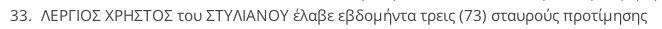 Χρήστος Λεργιός του Στυλιανού, 33ος κατά σειρά σε σταυρούς με 73 στη Δημοτική Ενότητα Αλεξανδρούπολης με τη Λαϊκή Συσπείρωση στις δημοτικές εκλογές της 18/5/2014