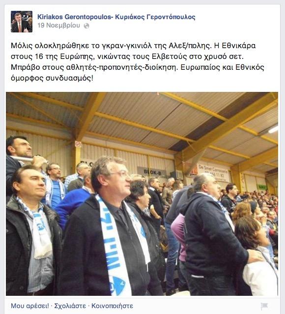 Ο βουλευτής στο φινάλε του αγώνα (κατά το διαχειριστή του προφίλ του στο FB) με άλλα ρούχα και σε... άλλο γήπεδο :-)
