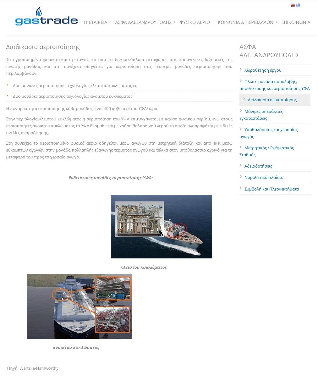 Διαδικασία αεριοποίησης ΑΣΦΑ Αλεξανδρούπολης (από την ιστοσελίδα της Gastrade Α.Ε.)