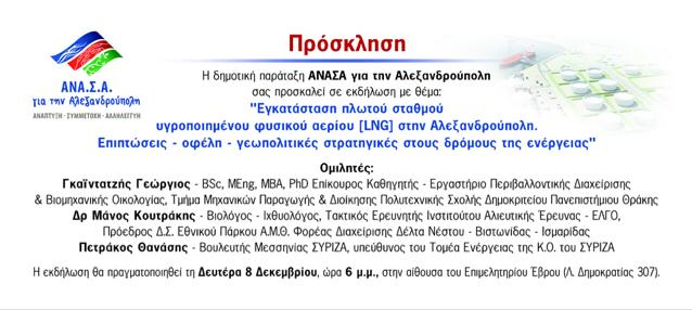 Πρόσκληση ημερίδας για LNG από ΑΝΑ.Σ.Α. τη Δευτέρα 8/12/2014