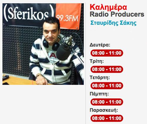 Σάκης Σταυρίδης, οικοδεσπότης της πρωϊνής εκπομπής Καλημέρα στο Δημοτικό Ραδιόφωνο Αλεξανδρούπολης