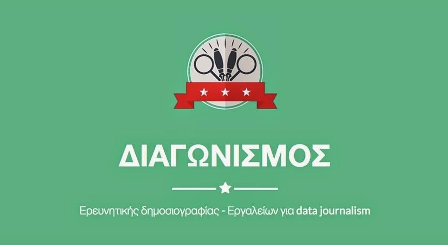Διαγωνισμός Ερευνητικής Δημοσιογραφίας - cafebabel.gr